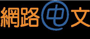 Net Chinese